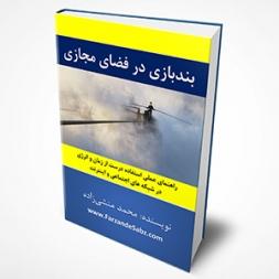 کتاب بندبازی در فضای مجازی