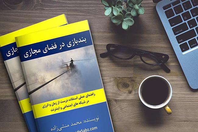 بندبازی در فضای مجازی نوشته محمد منشی زاده