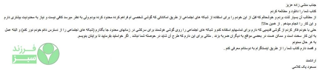 نظر آقای مسعود یک کلامی در مورد کتاب محمد منشی زاده