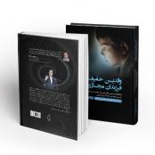 کتاب والدین حقیقی، فرزندان مجازی