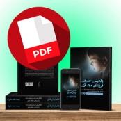 کتاب والدین حقیقی، فرزندان مجازی (نسخه الکترونیکی)