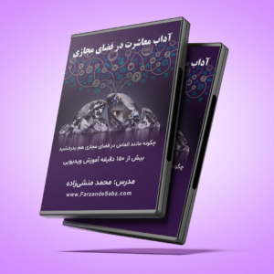 آداب معاشرت در فضای مجازی یا نتیکت با محمد منشی زاده
