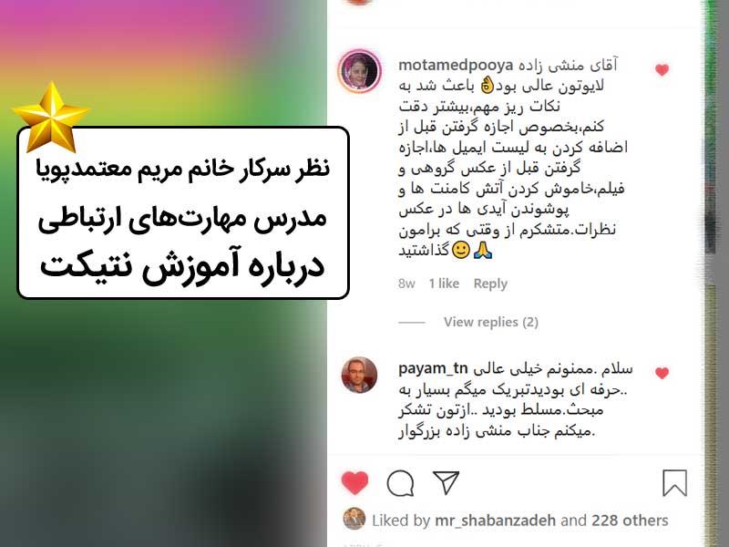 آداب معاشرت در فضای مجازی مدرس محمد منشی زاده