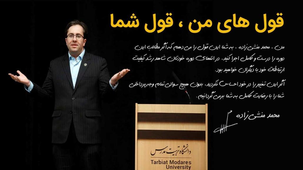 تعهد محمد منشی زاده برای دوره آداب معاشرت در فضای مجازی نتیکت