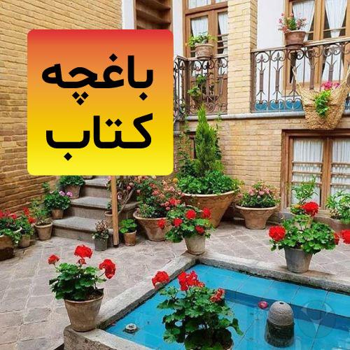 باغچه کتاب محمد منشی زاده