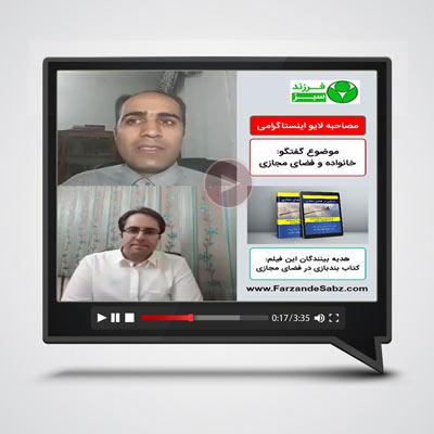 مصاحبه با محمد منشی زاده