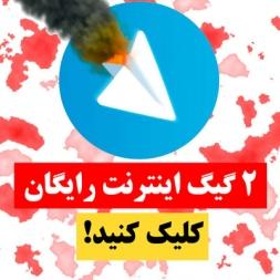 جنجال تازه : پیام های تبلیغاتی در تلگرام