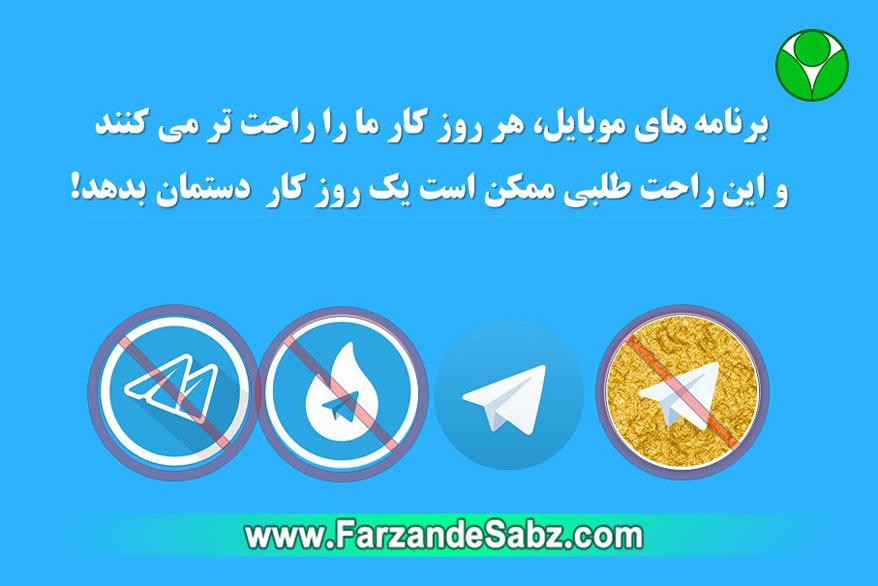 تلگرام تقلبی