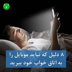 ۸ دلیل که نباید موبایل را به اتاق خواب ببرید