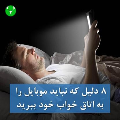موبایل در اتاق خواب ممنوع
