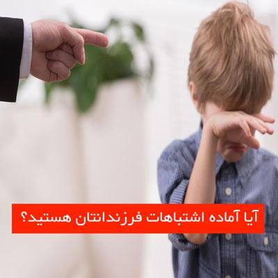 اشتباهات فرزندان در فضای مجازی