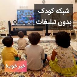 شبکه کودک بدون تبلیغات!