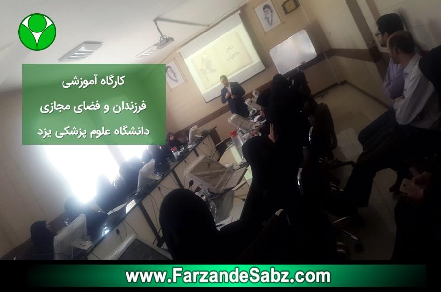 دانشگاه علوم پزشکی یزد