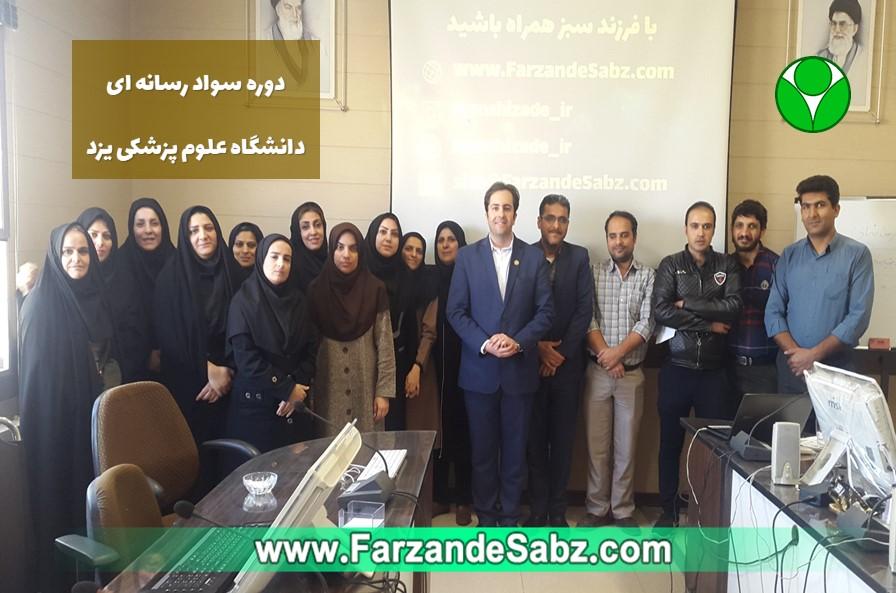 دوره آموزش سواد رسانه ای مدرس محمد منشی زاده