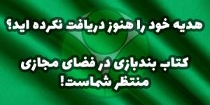 هدیه محمد منشی زاده