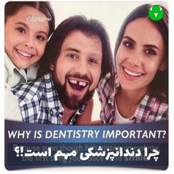 شما به دندانپزشکی نیاز دارید!