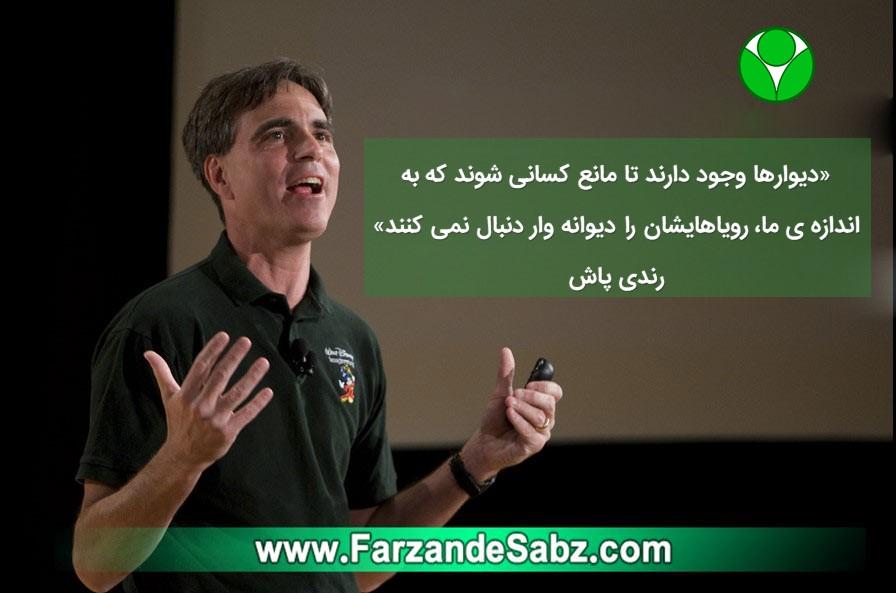آخرین سخنرانی رندی پاش با زیرنویس فارسی