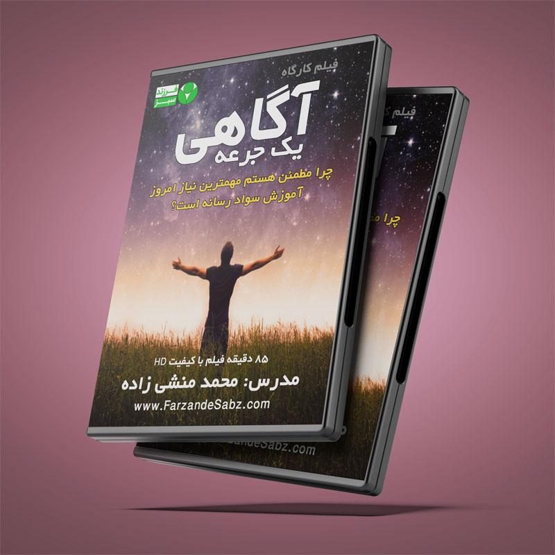 فیلم کارگاه یک جرعه آگاهی مدرس محمد منشی زاده مدرس سواد رسانه ای و سواد فضای مجازی