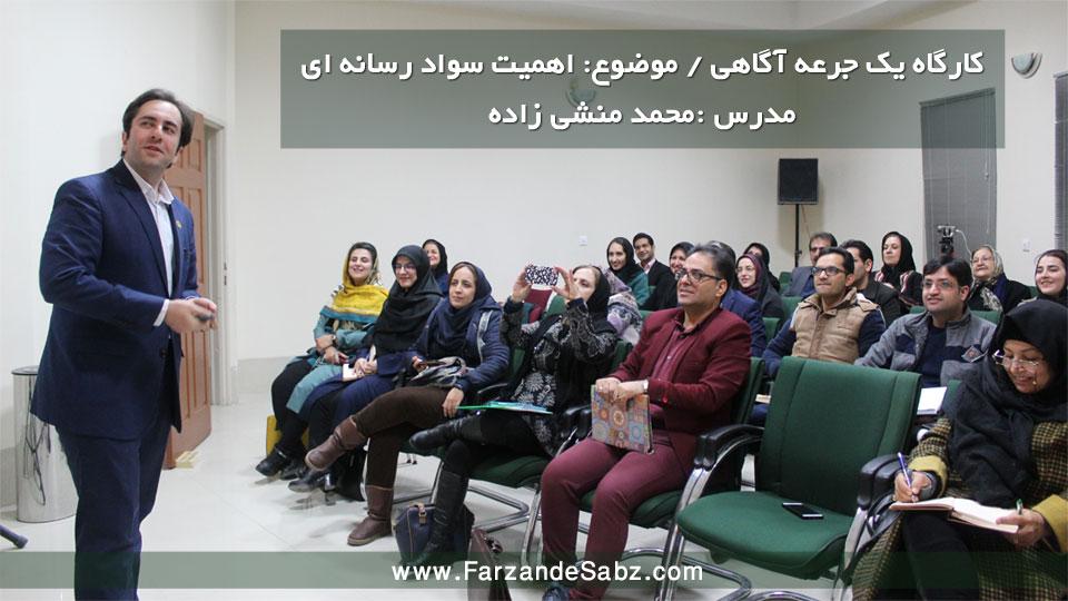 فیلم کارگاه یک جرعه آگاهی با موضوع اهمیت سواد رسانه ای با تدریس محمد منشی زاده