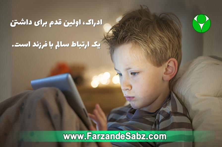اگر کودک یا نوجوان شما با موبایل یا تبلت بازی می کند حتما باید ادراک را یاد بگیرید
