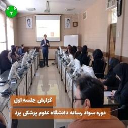 گزارش جلسه اول دوره سواد رسانه دانشگاه علوم پزشکی یزد