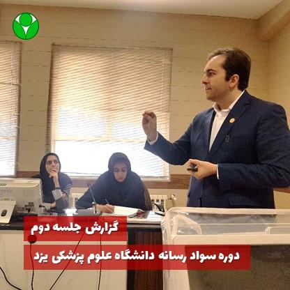 گزارش دوره سواد رسانه ای در دانشگاه علوم پزشکی مدرس محمد منشی زاده