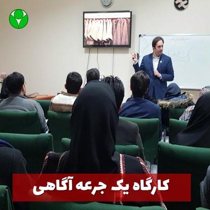 کارگاه یک جرعه آگاهی با تدریس محمد منشی زاده مدرس سواد رسانه ای