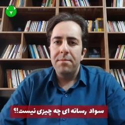 سواد رسانه ای چه چیزی نیست؟!