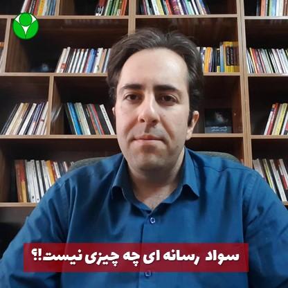 سواد رسانه ای چه چیزی نیست؟! ویدیویی از محمد منشی زاده مدرس سواد رسانه ای