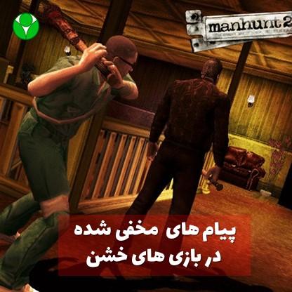 پیام های مخفی شده در بازی های خشن برای کودکان و نوجوانان از دیدگاه محمد منشی زاده مدرس سواد رسانه ای