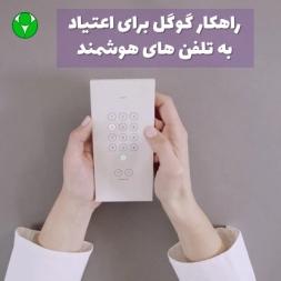 درمان اعتیاد به تلفن همراه با Envelope