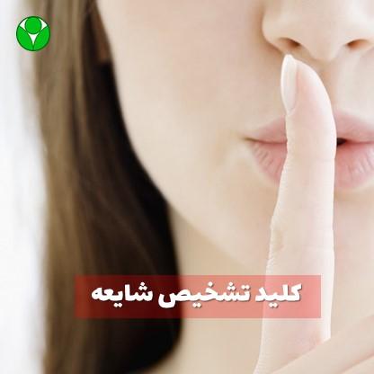 کلید تشخیص شایعه چیست؟ محمد منشی زاده در یک فیلم یک دقیقه ای یک کلید به شما می دهد.