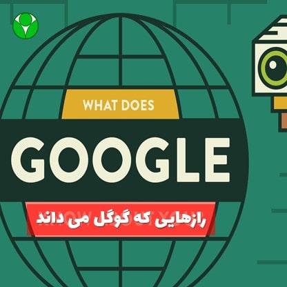 رازهایی که گوگل درباره من و شما می داند