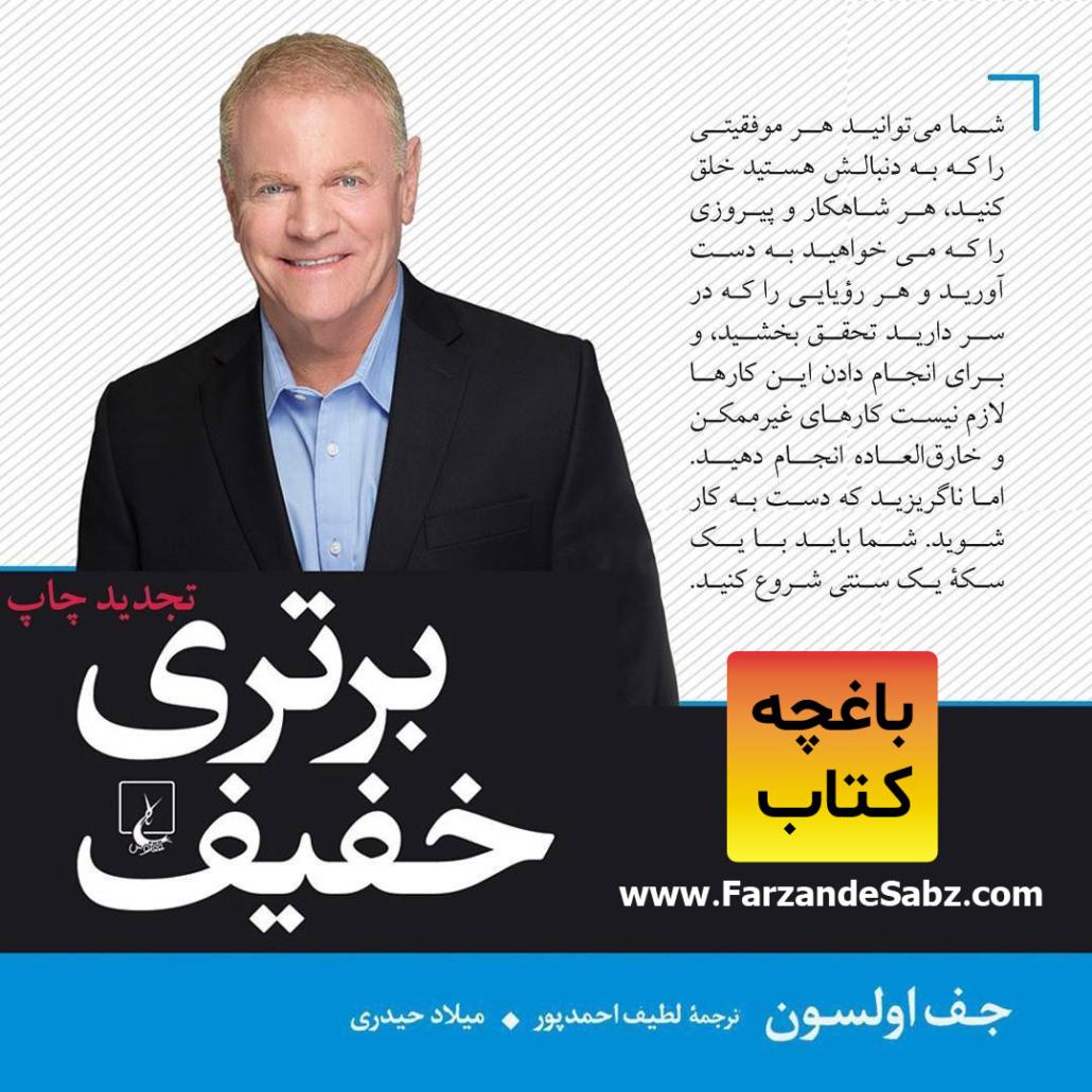 معرفی کتاب برتری خفیف توسط محمد منشی زاده در باغچه کتاب