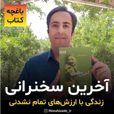 معرفی کتاب آخرین سخنرانی در باغچه کتاب محمد منشی زاده