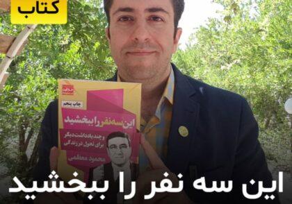 معرفی کتاب دکتر محمود معظمی در باغچه کتاب محمد منشی زاده