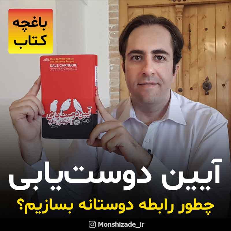 کتاب آیین دوست یابی در باغچه کتاب محمد منشی زاده