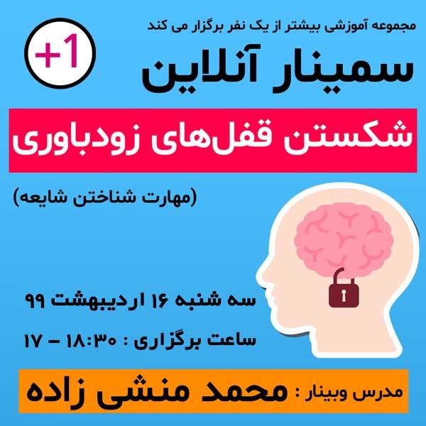 دانلود وبینار چطور شایعه را بشناسیم با تدریس محمد منشی زاده