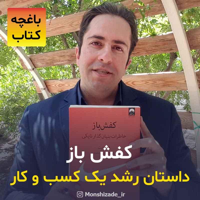 معرفی کتاب کفش باز اثر فیل نایت در باغچه کتاب محمد منشی زاده