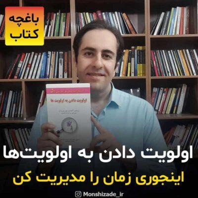 معرفی کتاب اولویت دادن به اولویت ها نوشته استیفن کاوی در باغچه کتاب محمد منشی زاده