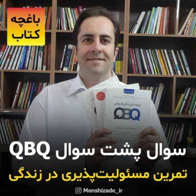 معرفی کتاب های QBQ توسط محمد منشی زاده در باغچه کتاب