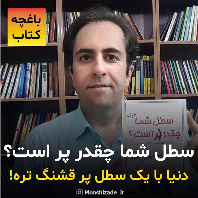 سطل شما چقدر پر است با معرفی محمد منشی زاده در باغچه کتاب
