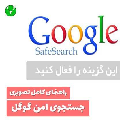 راهنمای فعال کردن google safe search جستجوی امن گوگل