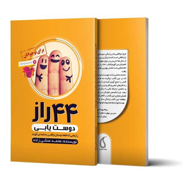 کتاب 44 راز دوست یابی برای نوجوانان نوشته محمد منشی زاده