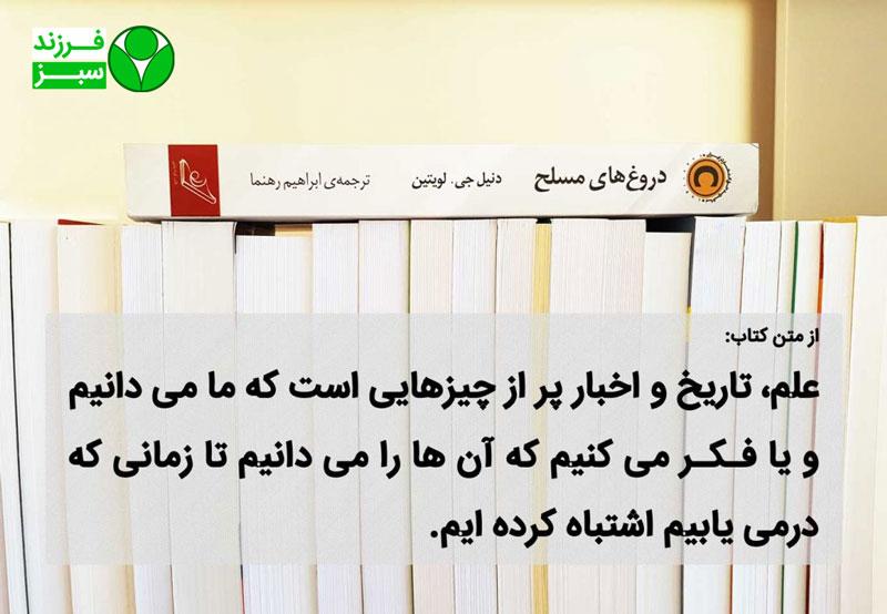 کتاب دروغ های مسلح در باغچه کتاب محمد منشی زاده