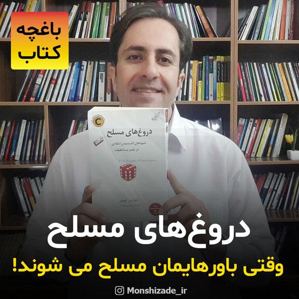 کتاب دروغ های مسلح با معرفی محمد منشی زاده برای تفکر انتقادی