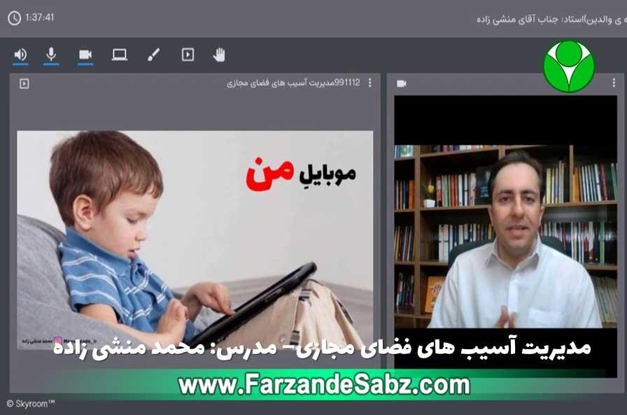 موسسه روشنگران کرمان محمد منشی زاده مدرس سواد رسانه ای
