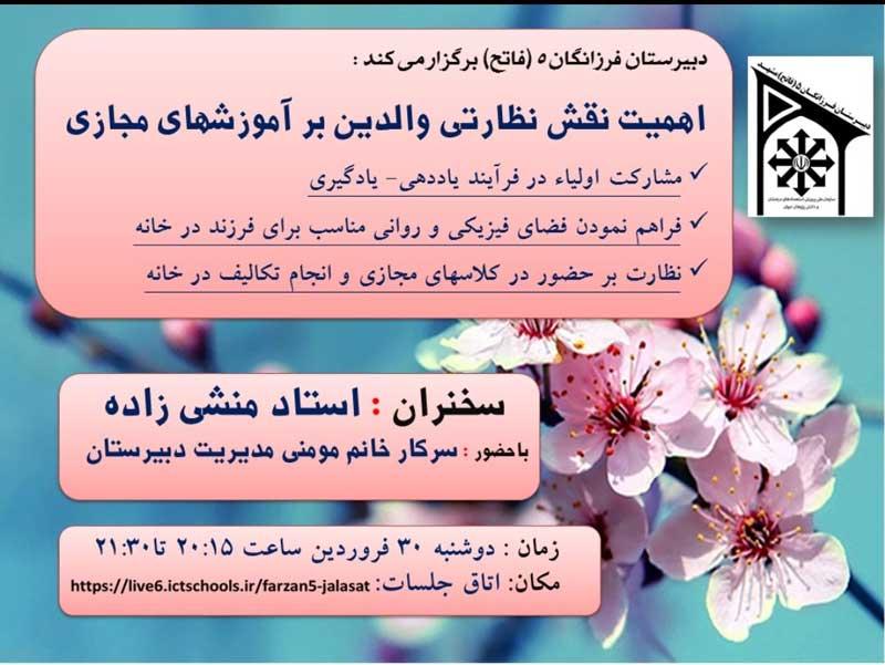 آموزش مدیریت رسانه در مدرسه فرزانگان فاتح مشهد : محمد منشی زاده