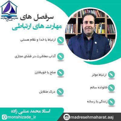 آموزش مهارت های ارتباطی در مدرسه مهارت محمد منشی زاده