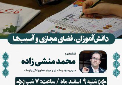 سازمان فضای مجازی بسج نسرا محمد منش زاده